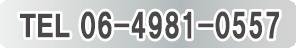 06-4981-0557